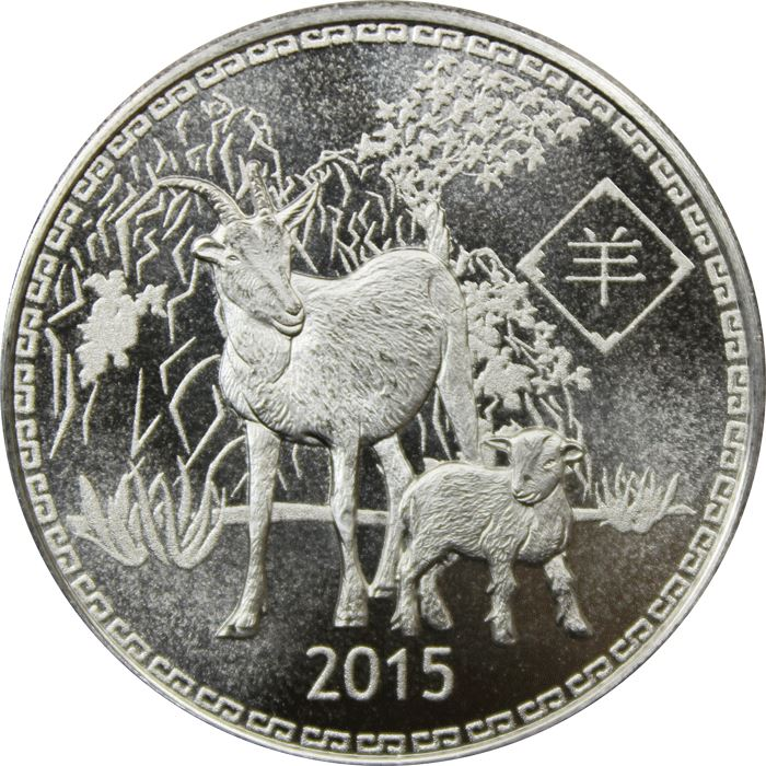 2015 1 oz Silver Year of the Goat Round .999 Pure Silver Bullion Round