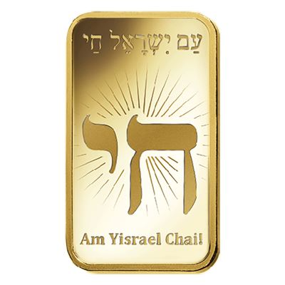 10 g Silver Bar Am Yisrael Chai! PAMP Suisse Religious Series
